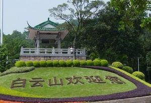 白雲山鄭仙誕旅遊文化周昨開幕