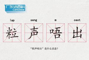 """廣東話百科:粒聲唔出(""""粒聲唔出""""是什麼狀態?)"""