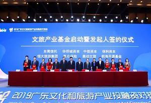 2019廣東文化和旅遊産業投融資對接會在廣州舉行