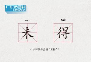 """廣東話百科:未得(什麼時候你會説""""未得""""?)"""