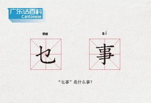 """廣東話百科:乜事(""""乜事""""是什麼事?)"""