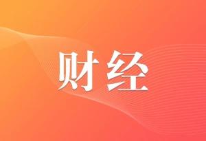 全國首支純專利知識産權資産證券化産品在廣州發行