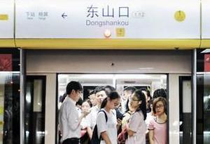 中秋節廣州地鐵延長1小時收車