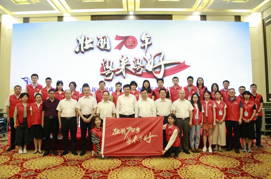 慶祝新中國成立70周年網絡主題採訪活動啟動