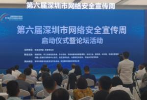 第六屆深圳市網絡安全宣傳周啟動