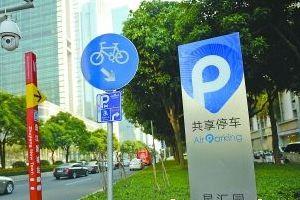 政策不細、缺乏規模、收益不高,共享停車遭遇落地難?