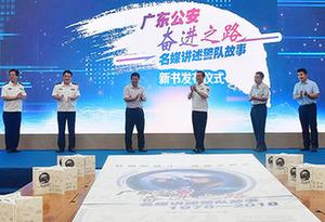廣東省公安廳舉行《廣東公安奮進之路》新書首發式