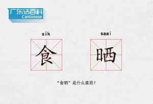 """廣東話百科:食曬(""""食曬""""是什麼意思?)"""