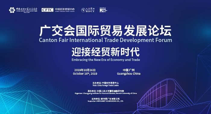 新華網直播:2019年廣交會國際貿易發展論壇