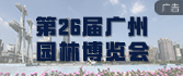 廣州園林博覽會