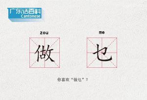 """廣東話百科:做乜(你喜歡""""做乜""""?)"""