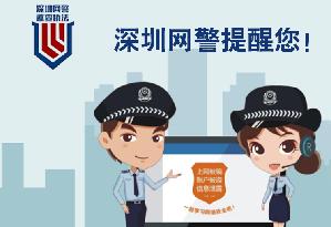深圳網警提醒您 莫名郵件勿點開