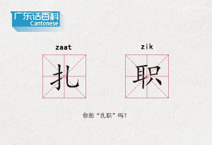 """廣東話百科:扎職(你想""""扎職""""嗎?)"""