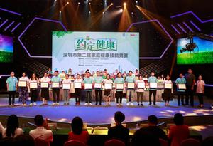 深圳市舉行第二屆家庭健康技能競賽