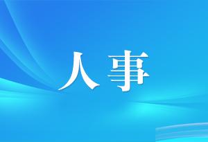 省委決定:賴澤華任中山市委書記;范中傑任肇慶市委書記