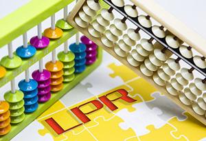 10月LPR報價利率按兵不動