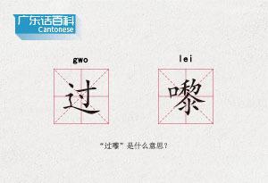 """廣東話百科:過嚟(""""過嚟""""是什麼意思?)"""