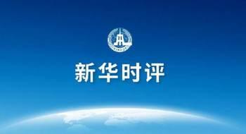 """""""讀懂中國""""首先要讀懂中國道路"""