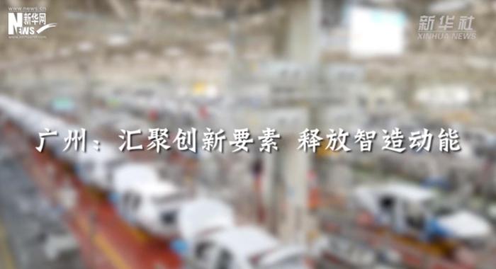 廣州:匯聚創新要素 釋放智造動能