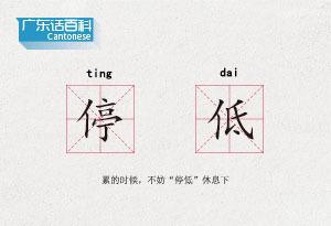"""廣東話百科:停低(累的時候,不妨""""停低""""休息下)"""