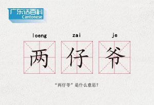 """廣東話百科:兩仔爺(""""兩仔爺""""是什麼意思?)"""