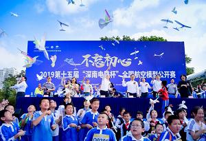"""2019第十五屆""""深南電路杯""""全國航空模型公開賽在深開幕"""