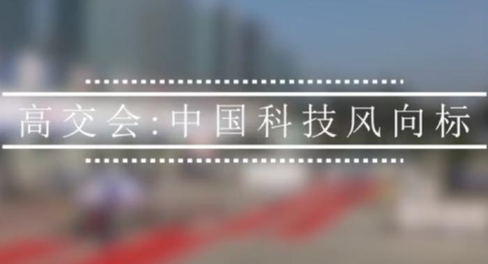 直播大灣區|高交會:中國科技的風向標