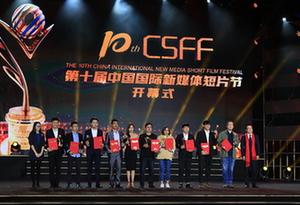 第十屆中國國際新媒體短片節在深開幕