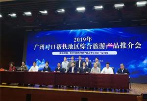 廣州推介60余條對口幫扶地區旅遊線路