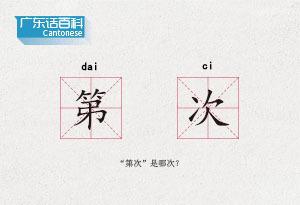 """廣東話百科:第次(""""第次""""是哪次?)"""