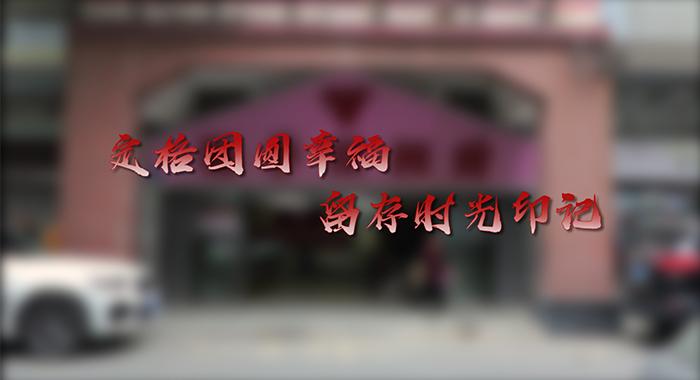 直播大灣區 | 定格團圓幸福 留存時光印記