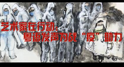 """藝術(shu)家在行動︰粵語發聲為戰""""疫(yi)""""助力"""