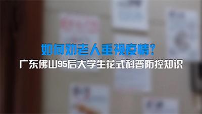 如何勸老(lao)人重視疫(yi)情(qing)?