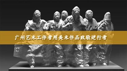 廣州藝術工作者用美術作品致敬逆行者