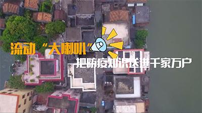 """流動(dong)""""大喇叭""""把防(fang)疫知識送進千(qian)家萬戶(hu)"""