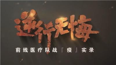 """逆(ni)行無(wu)悔︰廣東支援前線醫療隊戰""""疫""""實錄"""