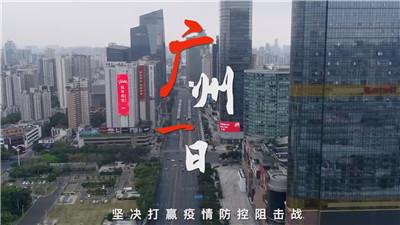 """疫情堅守中的""""廣州一(yi)日"""""""