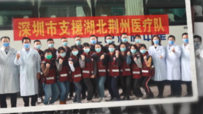 深圳第二批醫療隊馳援湖北