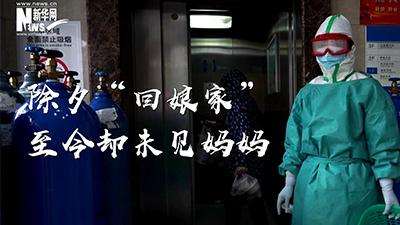 """【新華網連線湖北】護士長:除夕""""回娘家"""" 至今卻未見媽媽"""