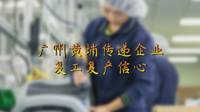 廣州黃埔傳遞企業復工復産信心