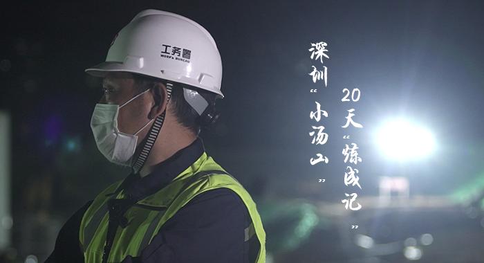 """深(shen)圳""""小湯山""""20天""""煉成記"""""""