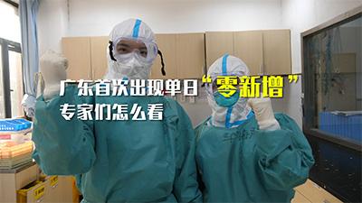 """廣東首次出現(xian)單日""""零新增"""" 專(zhuan)家們怎麼看"""