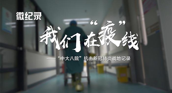 "【微(wei)紀(ji)錄】我們(men)在""疫""線"