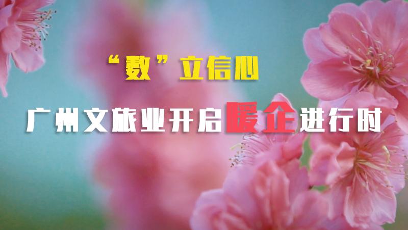"""""""數""""立信心丨廣州文旅業開啟""""暖企""""進行時"""