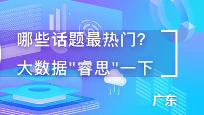 """""""數""""立信心丨睿思大數據:看廣東稅收營商環境""""新蝶變"""""""