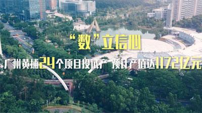 """""""數""""立信心丨廣州黃埔24個項目投試産 預計産值達1172億元"""