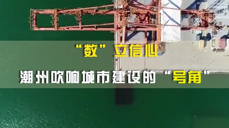 """""""數""""立信心丨潮州吹響城市建設的""""號角"""""""