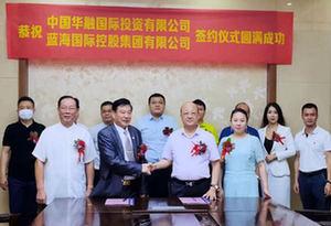 中國華融國際投資與藍海國際控股簽約合作儀式在廣州舉行
