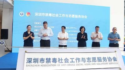 深圳成立禁毒社會工作與志願服務協會