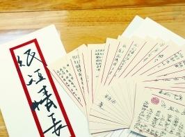 """""""吳桂春""""們後續:紙短情長 寫滿對城市的牽挂"""